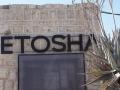 Etosha Gate